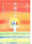 林檎の樹(新潮文庫)