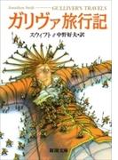 ガリヴァ旅行記(新潮文庫)