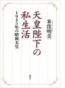 天皇陛下の私生活―1945年の昭和天皇―