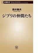 ジブリの仲間たち(新潮新書)