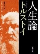 人生論(新潮文庫)