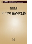 デジタル食品の恐怖(新潮新書)