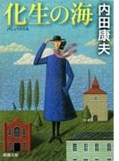 化生の海(新潮文庫)