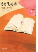 さがしもの(新潮文庫)