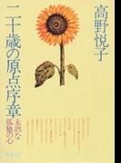 二十歳の原点序章(新潮文庫)