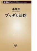 ブッダと法然(新潮新書)