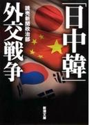 「日中韓」外交戦争(新潮文庫)