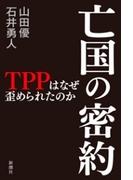 亡国の密約―TPPはなぜ歪められたのか―