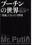 プーチンの世界―「皇帝」になった工作員―