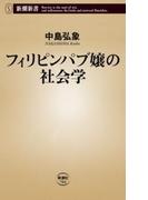 フィリピンパブ嬢の社会学(新潮新書)