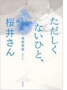 ただしくないひと、桜井さん
