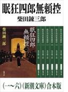 眠狂四郎無頼控(一~六)(新潮文庫) 合本版