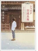 シマイチ古道具商―春夏冬人情ものがたり―(新潮文庫)