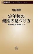 定年後の楽園の見つけ方―海外移住成功のヒント―(新潮新書)