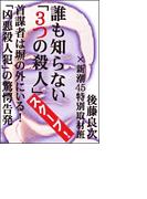 新潮45eBooklet