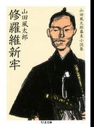 山田風太郎幕末小説集