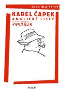 カレル・チャペック旅行記コレクション