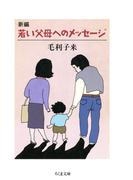 新編 若い父母へのメッセージ