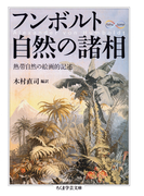 フンボルト 自然の諸相 ──熱帯自然の絵画的記述
