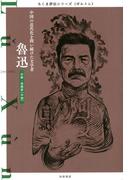 魯迅 ──中国の近代化を問い続けた文学者
