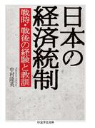 日本の経済統制 ──戦時・戦後の経験と教訓