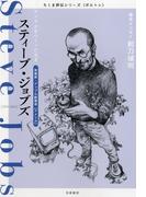 ちくま評伝シリーズ〈ポルトレ〉