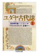 ユダヤ古代誌