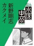 Web小説中公 カクメイ