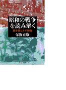 昭和の戦争を読み解く - 戦争観なき平和論