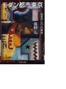 モダン都市東京 - 日本の一九二〇年代