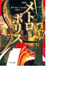 新訳 - メトロポリス