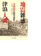 地震雑感/津浪と人間 - 寺田寅彦随筆選集