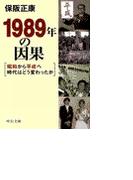 1989年の因果 - 昭和から平成へ時代はどう変わったか