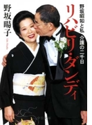 リハビリ・ダンディ - 野坂昭如と私 介護の二千日