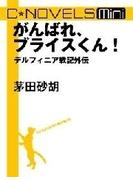 C★NOVELS Mini - がんばれ、ブライスくん! - デルフィニア戦記外伝
