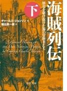 海賊列伝(下) - 歴史を駆け抜けた海の冒険者たち
