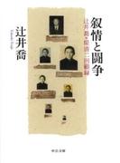 叙情と闘争 - 辻井喬+堤清二回顧録