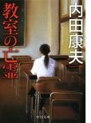 教室の亡霊