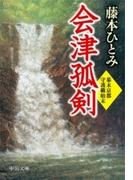 会津孤剣 - 幕末京都守護職始末