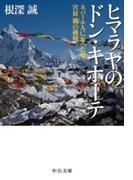 ヒマラヤのドン・キホーテ ネパール人になった男 宮原巍の挑戦
