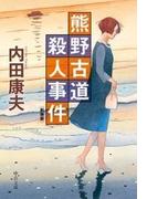 熊野古道殺人事件 新装版