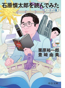 石原慎太郎を読んでみた ノーカット版