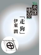 Web小説中公 走狗