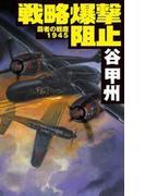覇者の戦塵1945
