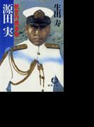 航空作戦参謀 源田 実