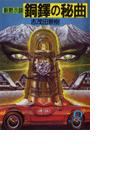 新黙示録 銅鐸の秘曲