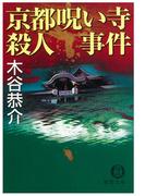 京都呪い寺殺人事件