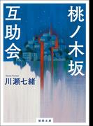 桃ノ木坂互助会