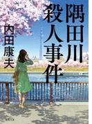 隅田川殺人事件 〈新装版〉