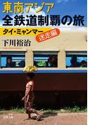 東南アジア全鉄道制覇の旅